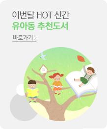 유아동 HOT 신간도서