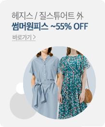 SUMMER 원피스~55%OFF