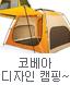 코베아 디자인 캠핑~ 배너이미지