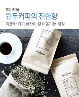 원두커피의 진한향 따뜻한 커피 한잔이 잘 어울리는 계절  배너이미지