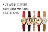 시계 솔루션 프로젝트 #데일리#패션#스페셜 최대 50% 할인 배너이미지