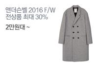 앤더슨벨 2016 F/W  전상품 시즌오프 최대 30% SALE 배너이미지