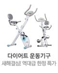 다이어트 운동기구 새해결심! 역대급 한정 특가 이미지