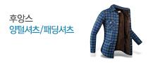 [후앙스]양털셔츠/패딩셔츠/체크셔츠/보아털/기모 배너이미지9