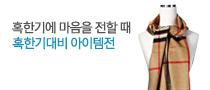롯데닷컴 혹한기대비 아이템전 배너이미지3