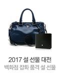 2017 설 선물 대전백화점 잡화 품격 설 선물 이미지