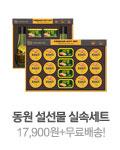 동원 설선물 실속세트 17900원+무료배송! 이미지