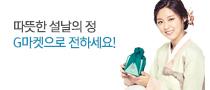 따뜻한 설날의 정 G마켓으로 전하세요! 배너이미지5