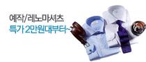 예작/레노마셔츠 특가 2만원대부터~ 배너이미지6