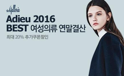 Adieu 2016! BEST 여성의류 연말결산 최대 20% 추가쿠폰할인 배너이미지14