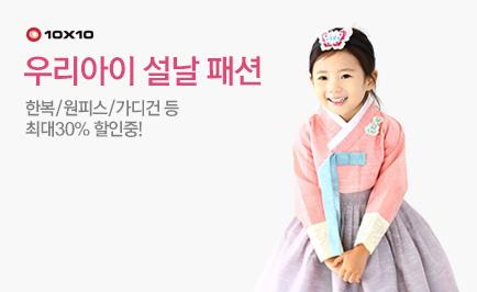 [텐바이텐]우이아이 설날 패션 배너이미지7