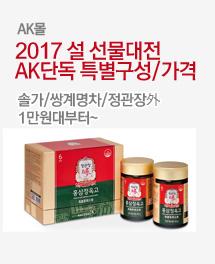 AK몰 2017 설 선물대전 AK단독 특별구성/가격  솔가/쌍계명차/정관장外 1만원대부터~ 배너이미지3