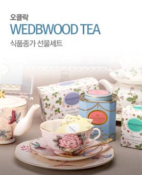WEDGWOOD TEA 식품종가 선물세트 배너이미지