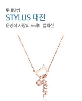 롯데닷컴 STYLUS 운명적 사랑의 도깨비 컬렉션 배너이미지