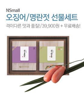 오징어/명란젓 선물세트 격이다른 맛과 품질!/39900원+무료배송! 배너이미지
