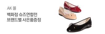 AK 몰  백화점 슈즈연합전 브랜드별 사은품증정 이미지
