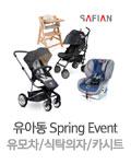 유아동 Spring Event 이미지