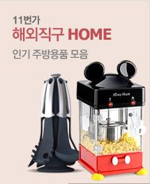 해외쇼핑 HOME TOP 10 배너이미지6