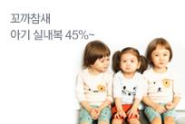 텐바이텐 꼬까참새 아기 실내복 45%~ 배너이미지