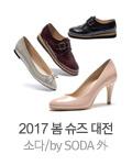 2017 봄 추천 슈즈 대전! 소다/by SODA/마나스 外 이미지