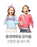 롯데백화점 유아동   산뜻한 봄 맞이 룩 이미지