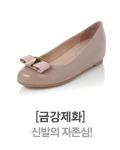 [금강제화]/ 신발의 자존심! 이미지