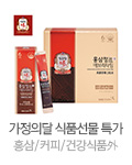 가정의달 식품선물 특가 홍삼/커피/건강식품外 이미지
