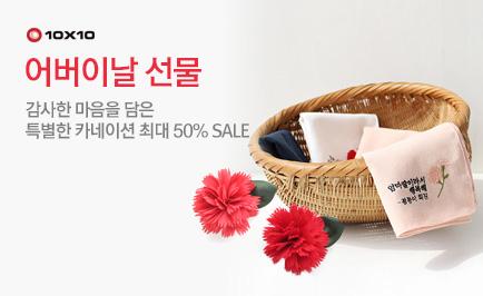 텐바이텐 어버이날 카네이션 선물 모음전 배너이미지6