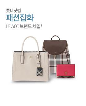 롯데닷컴 패션잡화 LF ACC 인기 브랜드 세일! 배너이미지