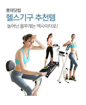 롯데닷컴 헬스기구 추천템! 늘어난 몸무게는 엑사이더로! 배너이미지