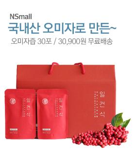 국내산 오미자로 만든 오미자즙 30포 / 30,900원 무료배송 배너이미지