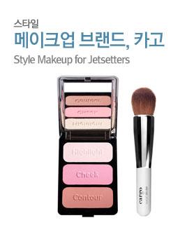 스타일 메이크업 브랜드, 카고Style Makeup for Jetsetters 배너이미지