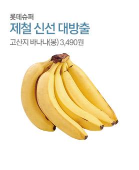 롯데슈퍼 제철 신선 대방출 고산지 바나나(봉) 3,490원 배너이미지