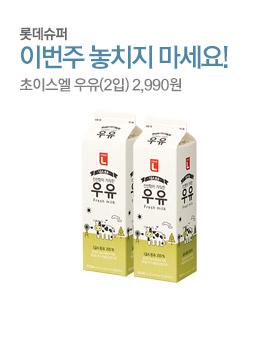 롯데슈퍼 이번주 놓치지 마세요! 초이스엘 우유(2입) 2,990원 배너이미지