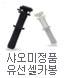 샤오미정품유선셀카봉 배너이미지