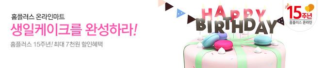 홈플러스 온라인마트 15주년 케이크를 완성하라 이미지