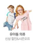 유아동의류                 신상 할인&시즌오프  이미지