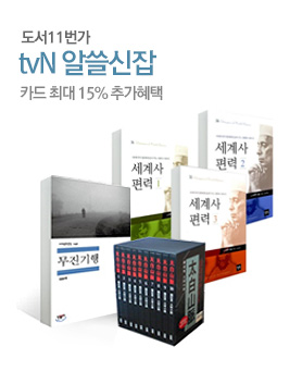 도서11번가 tvN 알쓸신잡 카드 최대 15% 추가혜택 배너이미지