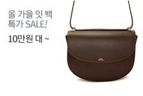 가을 It BAG 특가 SALE! 10만원대 ~ 배너이미지