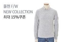 올젠 F/W NEW COLLECTION최대 15%쿠폰 배너이미지