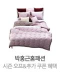 명품혼수예단 박홍근홈패션시즌 오프&추가 쿠폰 혜택 이미지