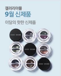 9월 신제품이달의 핫한 신제품 배너이미지6