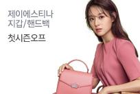 제이에스티나 지갑/핸드백 시즌오프 배너이미지
