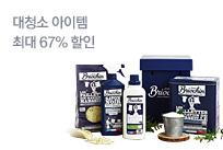 텐바이텐 대청소용품 67%할인 배너이미지