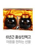 6년근홍삼/도라지/흑마늘/선물보자기 이미지