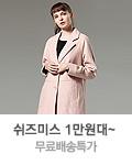 쉬즈미스 1만원대~ 무료배송특가 이미지