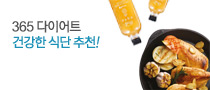 건강한 다이어트 식단 추천! 배너이미지4