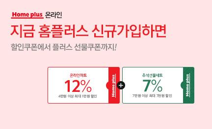 홈플러스 온라인 최대12%할인쿠폰 +  선물쿠폰까지! 배너이미지4