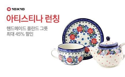 텐바이텐 핸드메이드 폴란드 그릇 아티스티나 런칭 배너이미지7