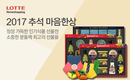 2017 추석 마음한상 배너이미지9